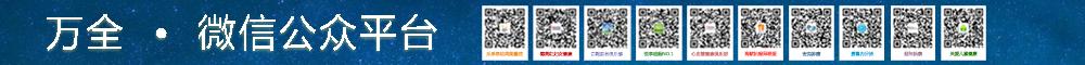 点击查看新利APP微信公众平台二维码